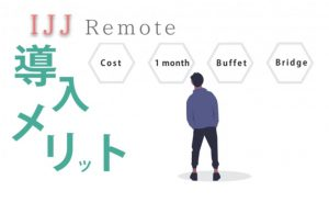 IJJ-Remote